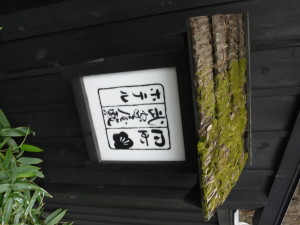 Kakunodate Ryokan Sign